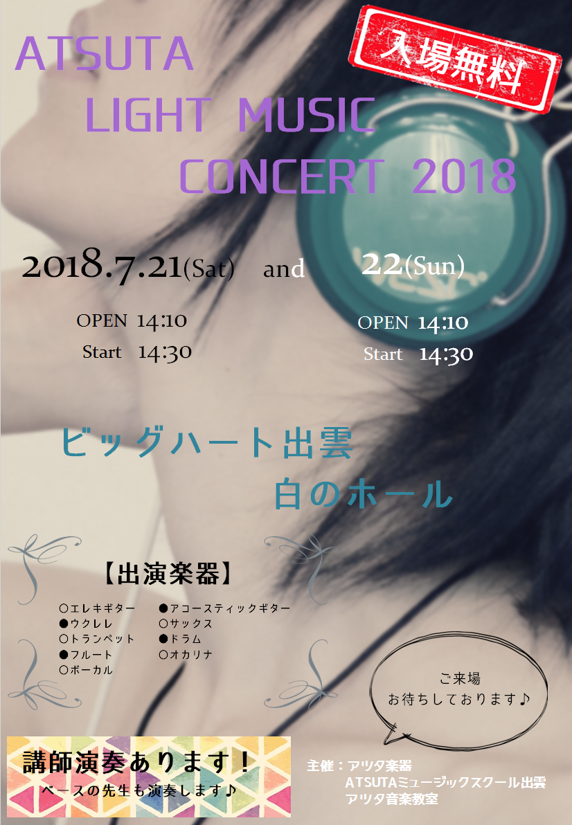 ATSUTA LIGHT MUSIC CONCERT 2018!入場無料!